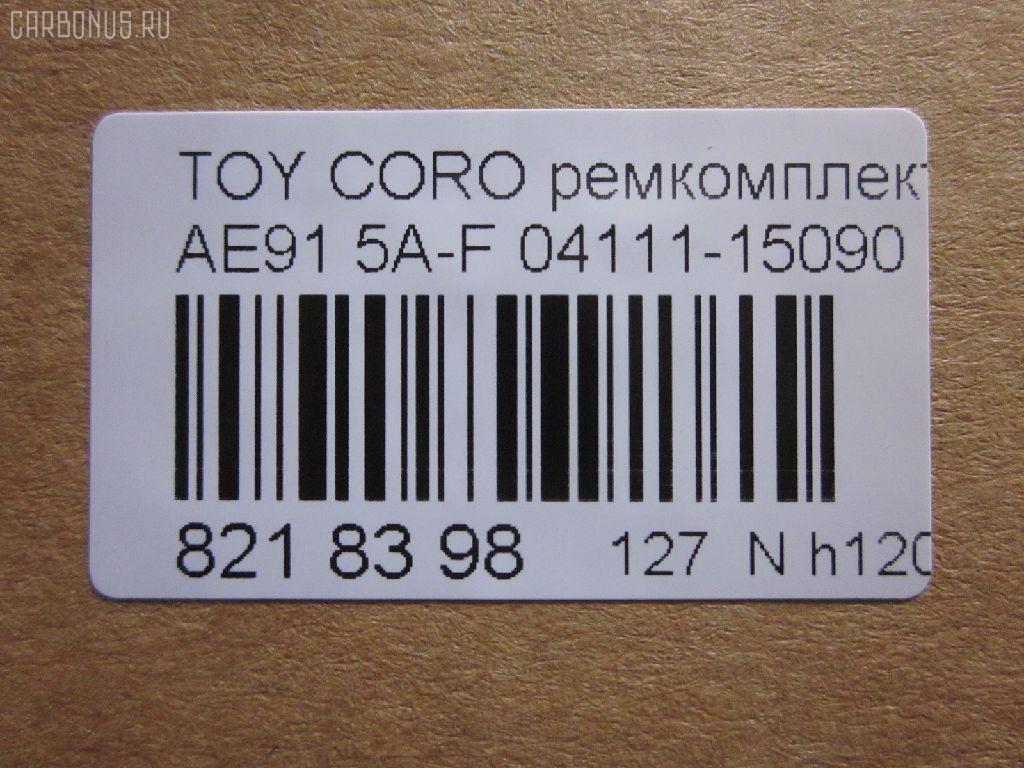 Ремкомплект ДВС TOYOTA COROLLA AE91 5A-F Фото 2