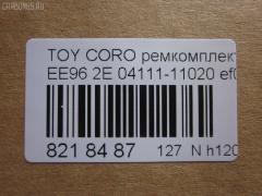 Ремкомплект ДВС Toyota Corolla EE96 2E Фото 2