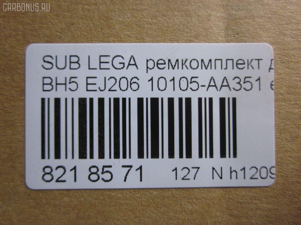 Ремкомплект ДВС SUBARU LEGACY BH5 EJ206 Фото 2