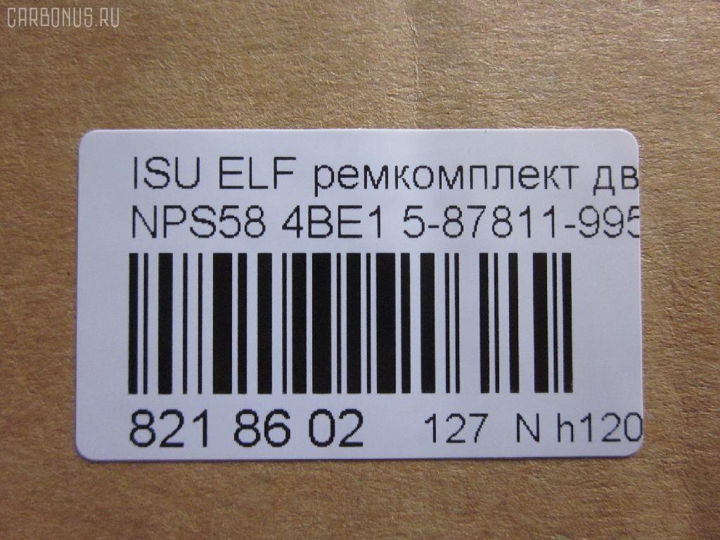 Ремкомплект ДВС ISUZU ELF NPS58 4BE1 Фото 2