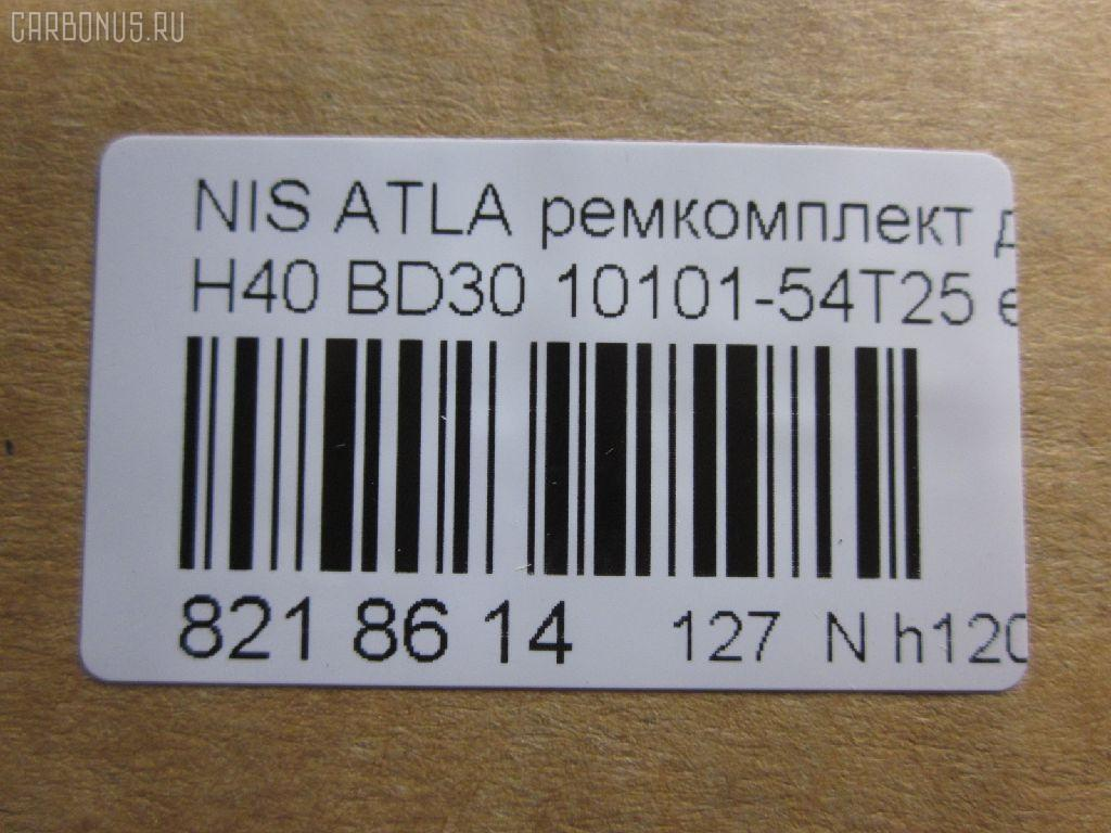 Ремкомплект ДВС NISSAN ATLAS H40 BD30 Фото 2