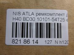 Ремкомплект ДВС Nissan Atlas H40 BD30 Фото 3