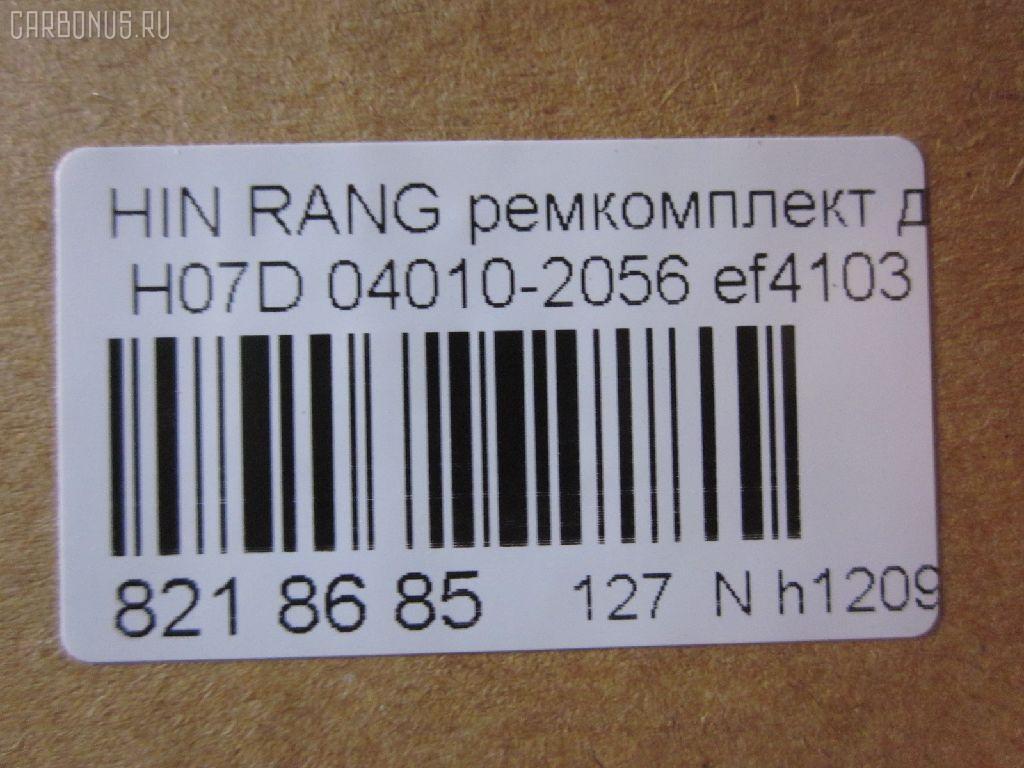 Ремкомплект ДВС HINO RANGER H07D Фото 2