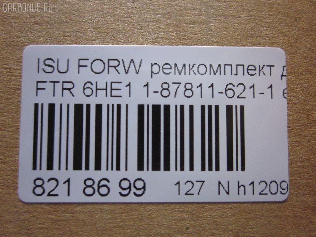 Ремкомплект ДВС ISUZU FORWARD FTR 6HE1 Фото 2