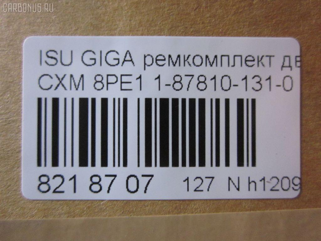 Ремкомплект ДВС ISUZU GIGA CXM 8PE1 Фото 2