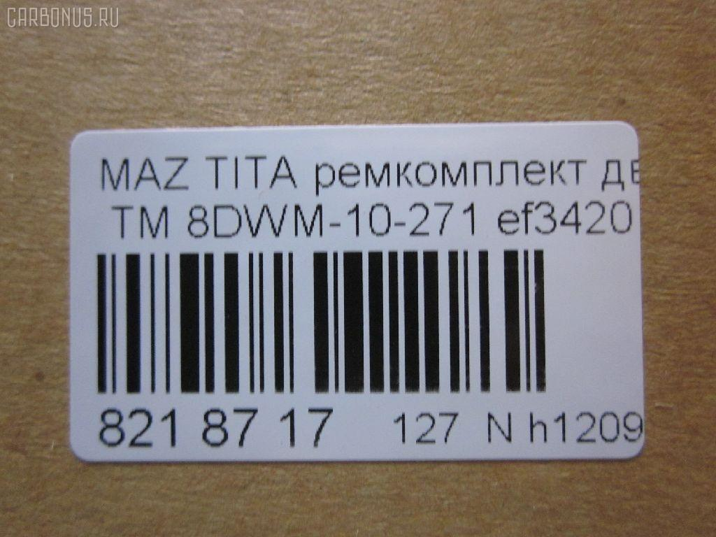 Ремкомплект ДВС MAZDA TITAN TM Фото 2