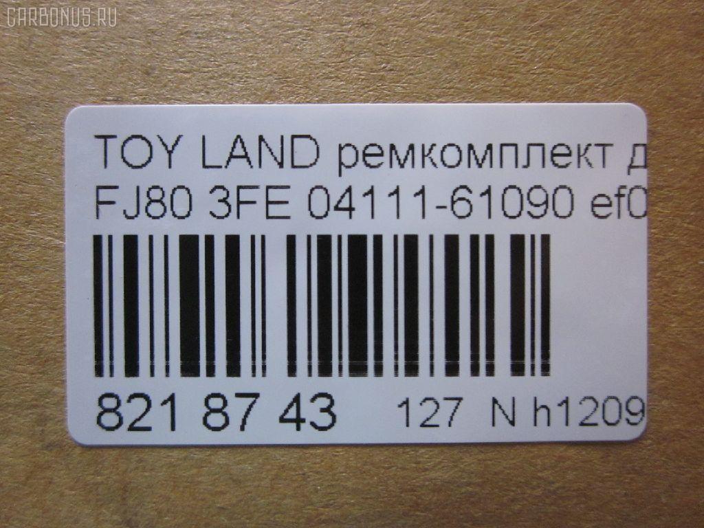Ремкомплект ДВС TOYOTA LAND CRUISER FJ80 3FE Фото 2
