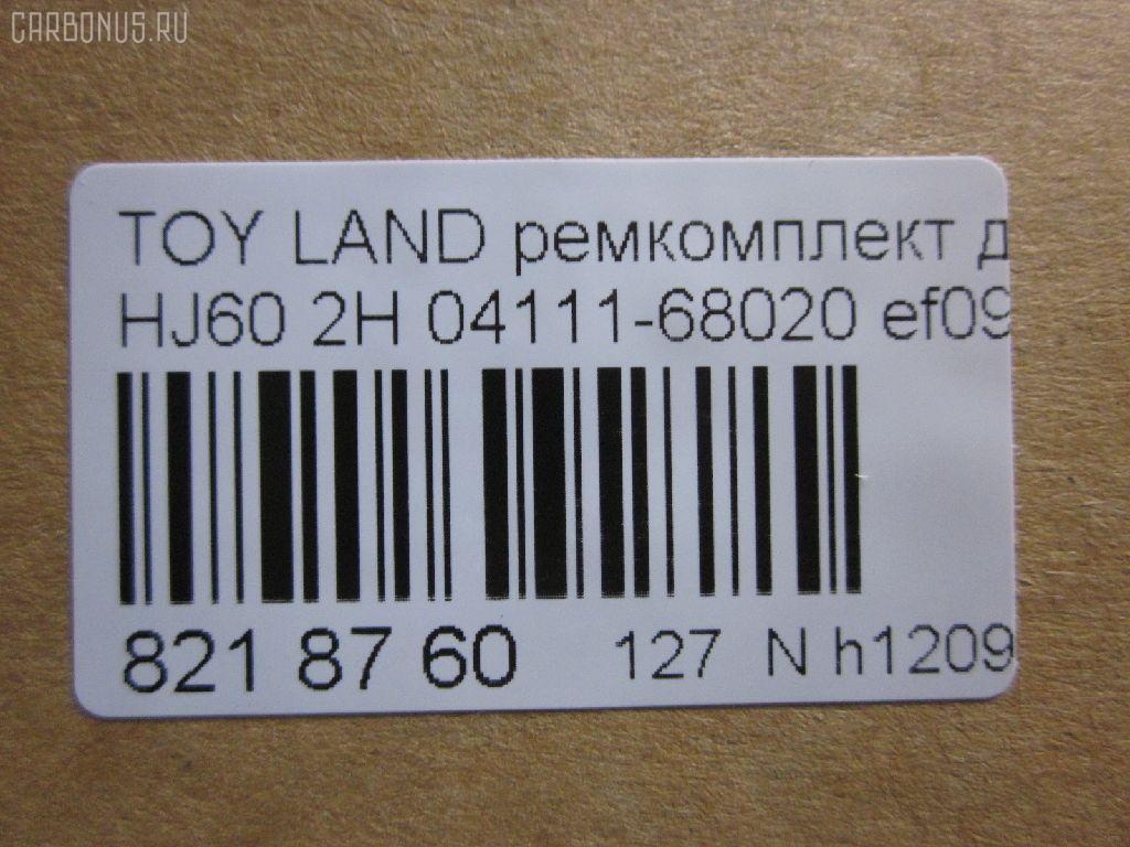 Ремкомплект ДВС TOYOTA LAND CRUISER HJ60 2H Фото 2