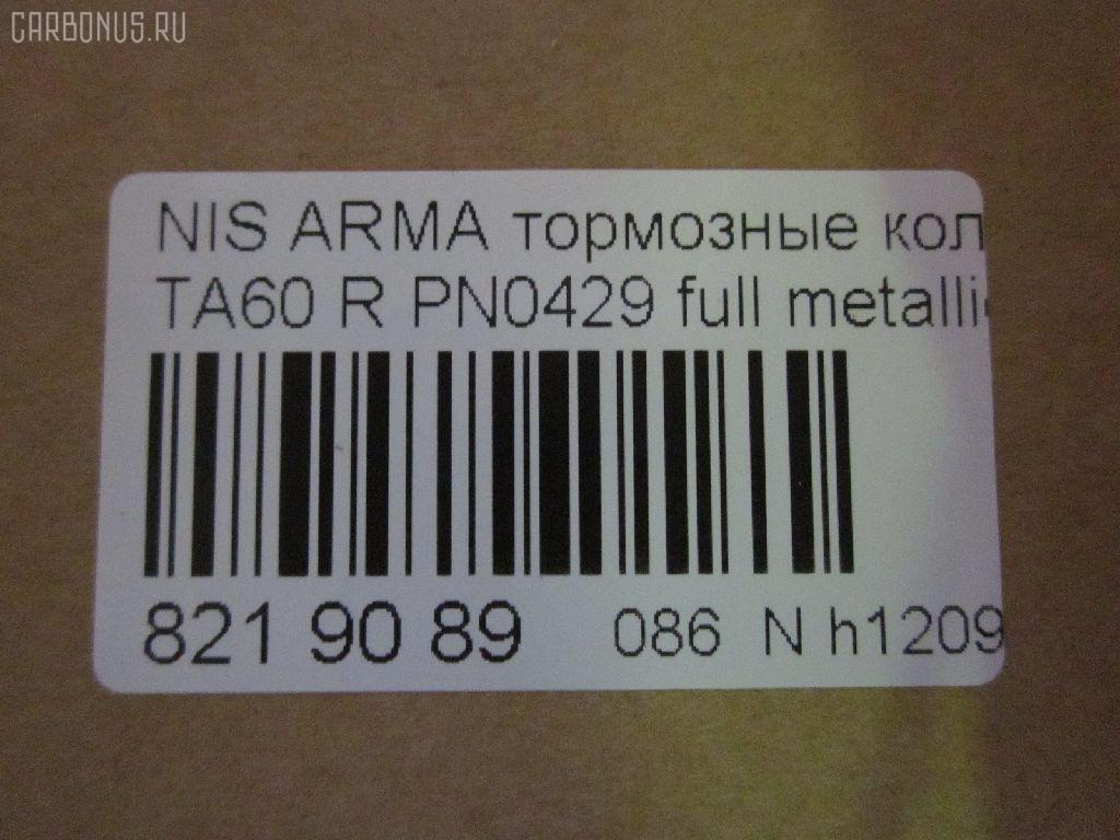 Тормозные колодки NISSAN ARMADA TA60 Фото 2