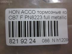 Тормозные колодки Honda Accord CB7 Фото 2