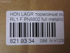 Тормозные колодки Honda Lagreat RL1 Фото 2