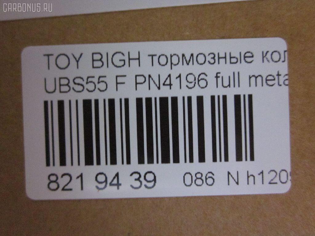 Тормозные колодки ISUZU BIGHORN UBS55 Фото 2