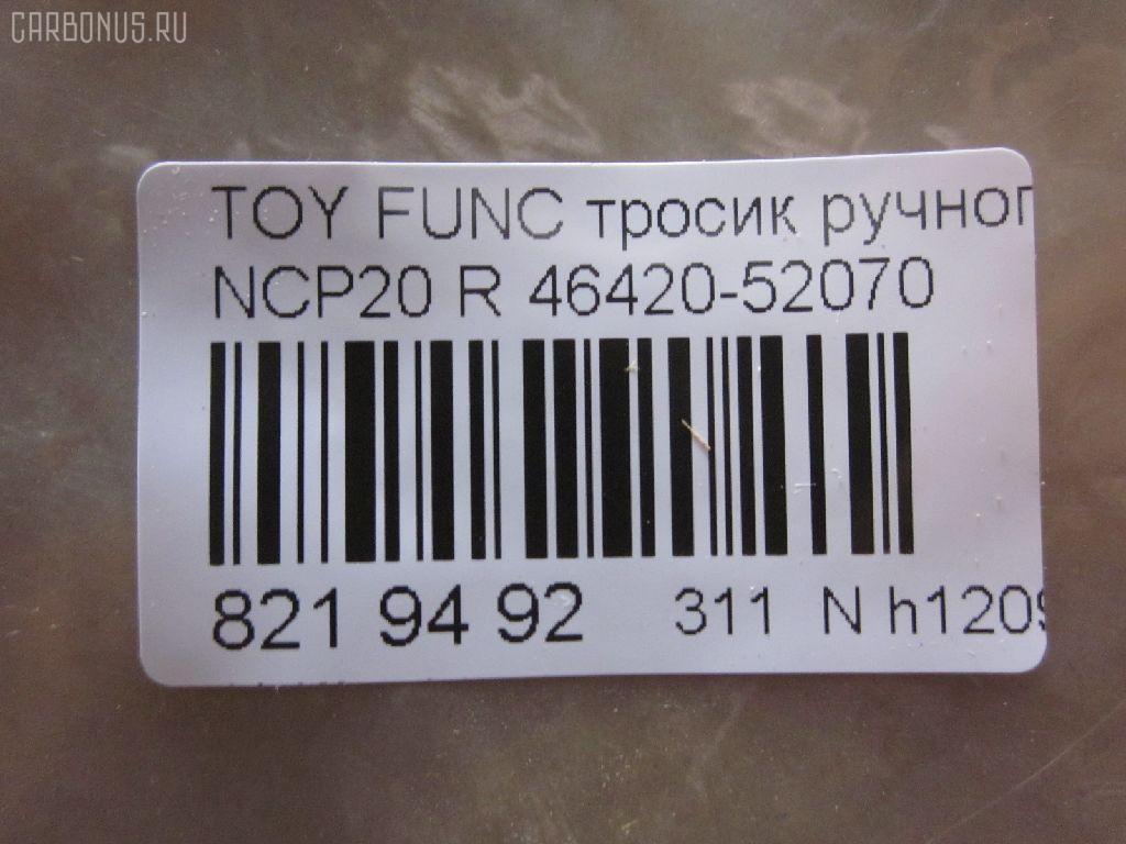 Тросик стояночного тормоза TOYOTA FUNCARGO NCP20 Фото 3