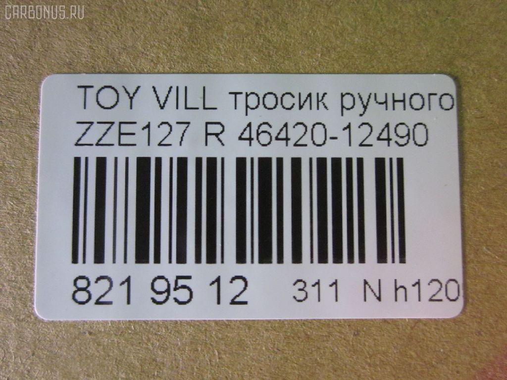 Тросик стояночного тормоза TOYOTA WILL VS ZZE127 Фото 3