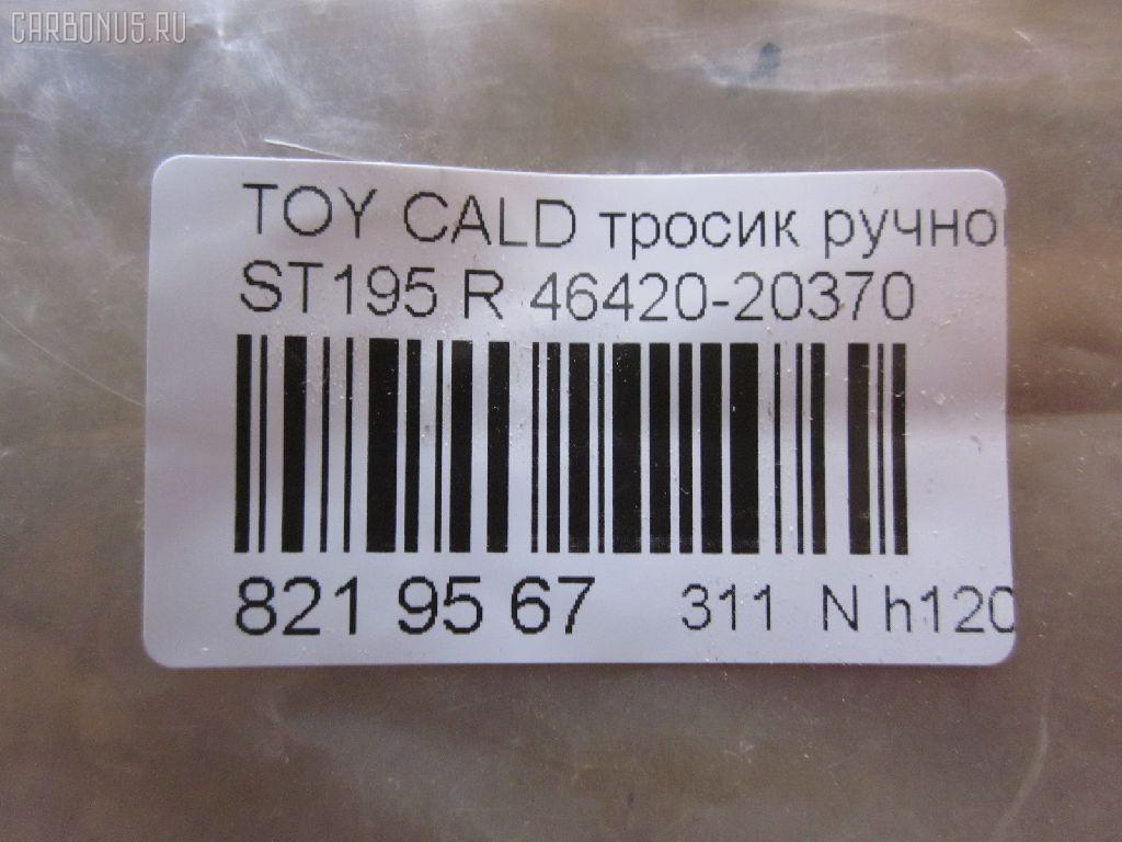 Тросик стояночного тормоза TOYOTA CELICA ZZT231 Фото 3