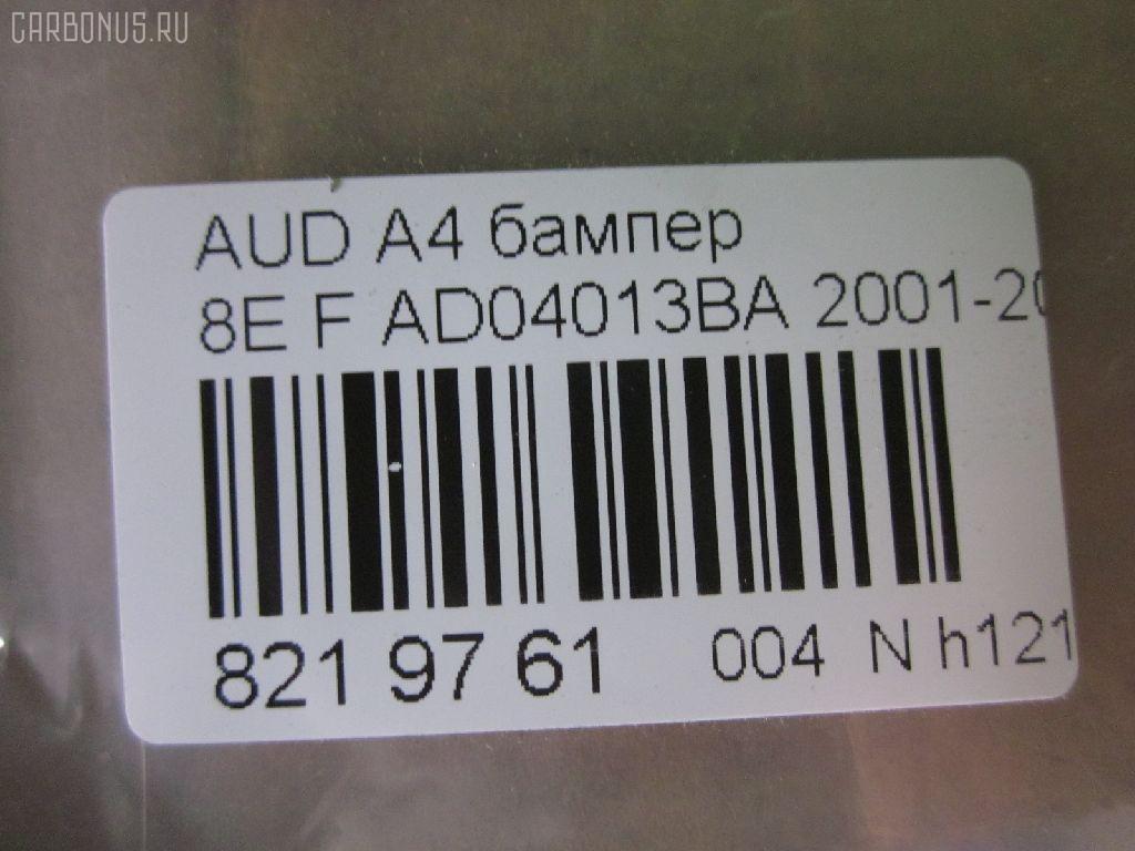 Бампер AUDI A4 8E2 Фото 3
