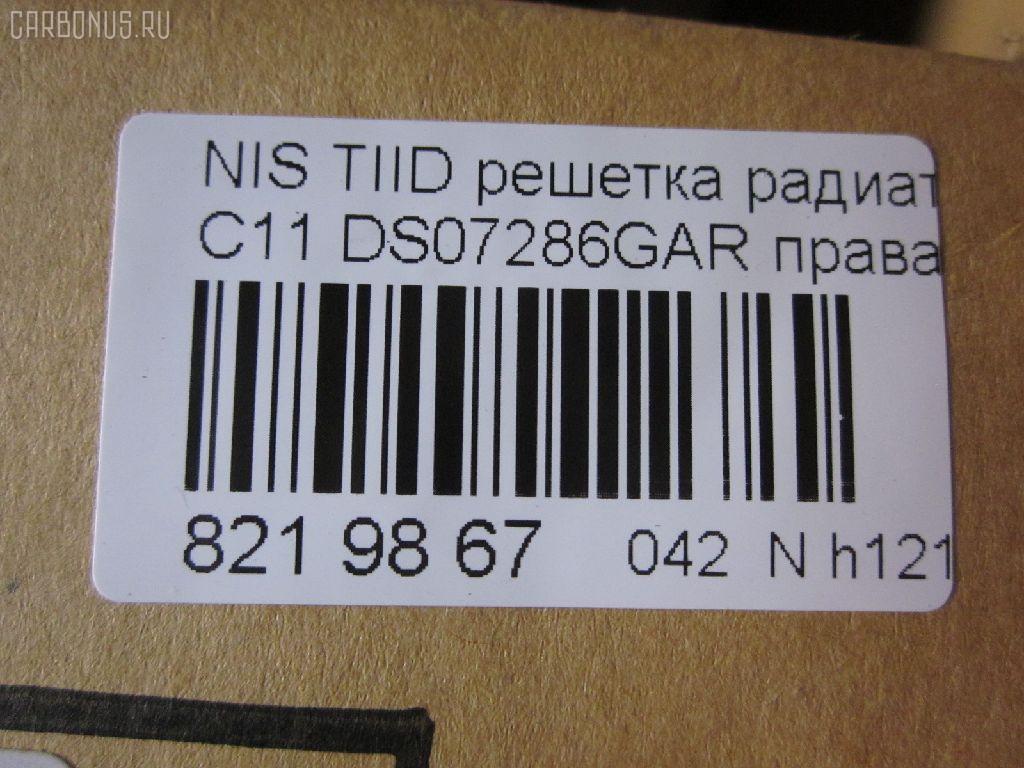 Решетка радиатора NISSAN TIIDA C11 Фото 3
