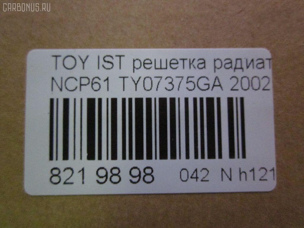 Решетка радиатора TOYOTA IST NCP61 Фото 3