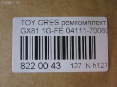 Ремкомплект ДВС Toyota Cresta GX81 1G-FE Фото 2