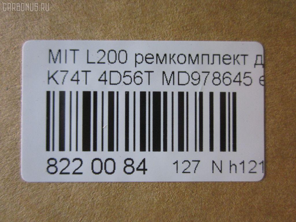 Ремкомплект ДВС MITSUBISHI L200 K74T 4D56T Фото 2