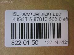 Ремкомплект ДВС ISUZU 4JG2-T Фото 2