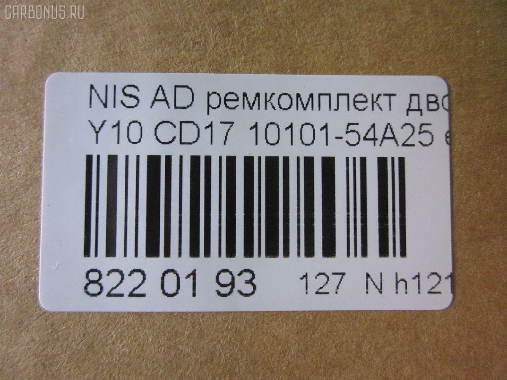 Ремкомплект ДВС NISSAN AD VAN Y10 CD17 Фото 2