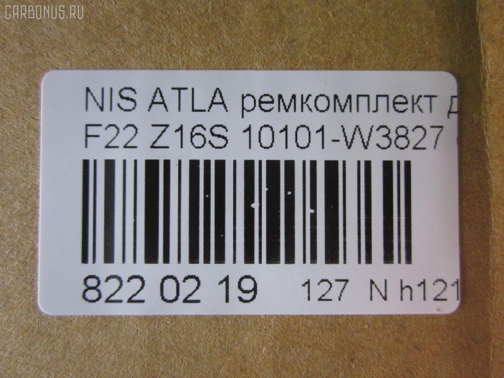 Ремкомплект ДВС NISSAN ATLAS F22 Z16S Фото 2
