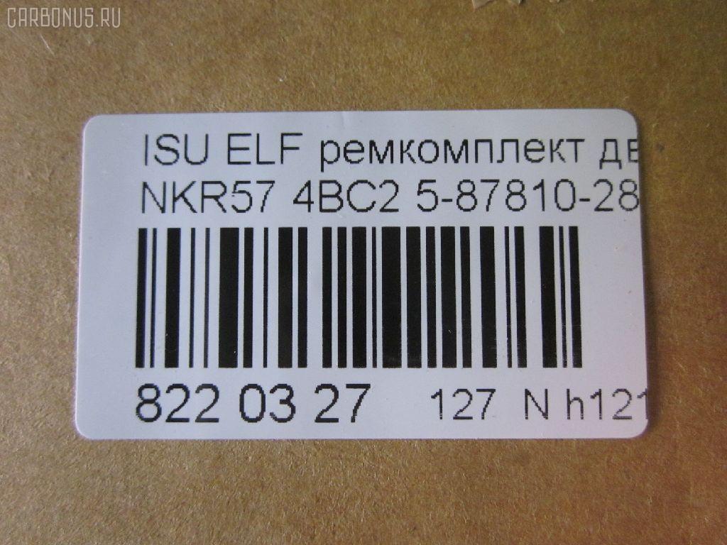 Ремкомплект ДВС ISUZU ELF NKR57 4BC2 Фото 2