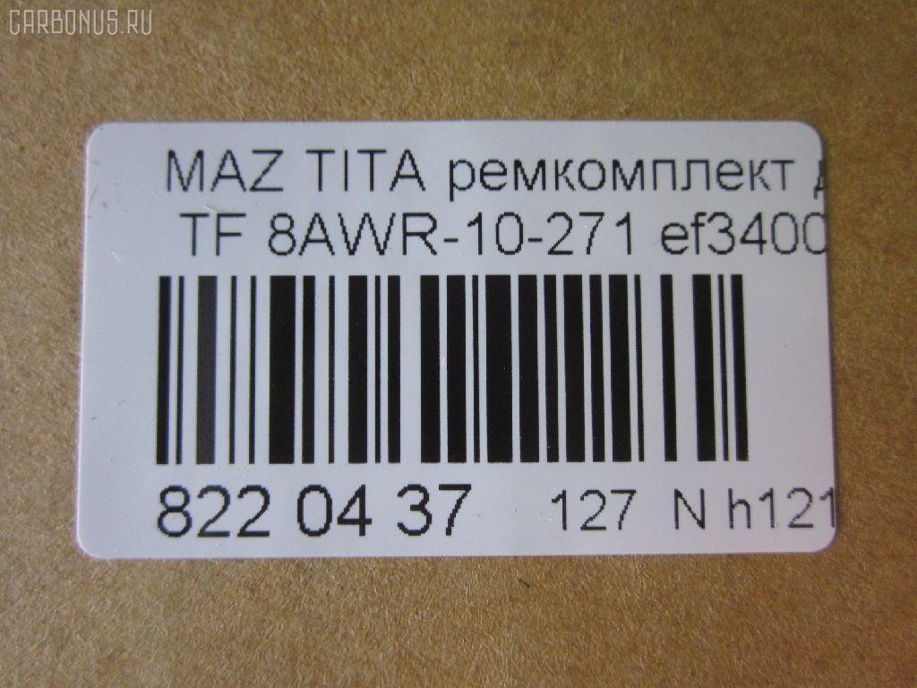 Ремкомплект ДВС MAZDA TITAN TF Фото 2