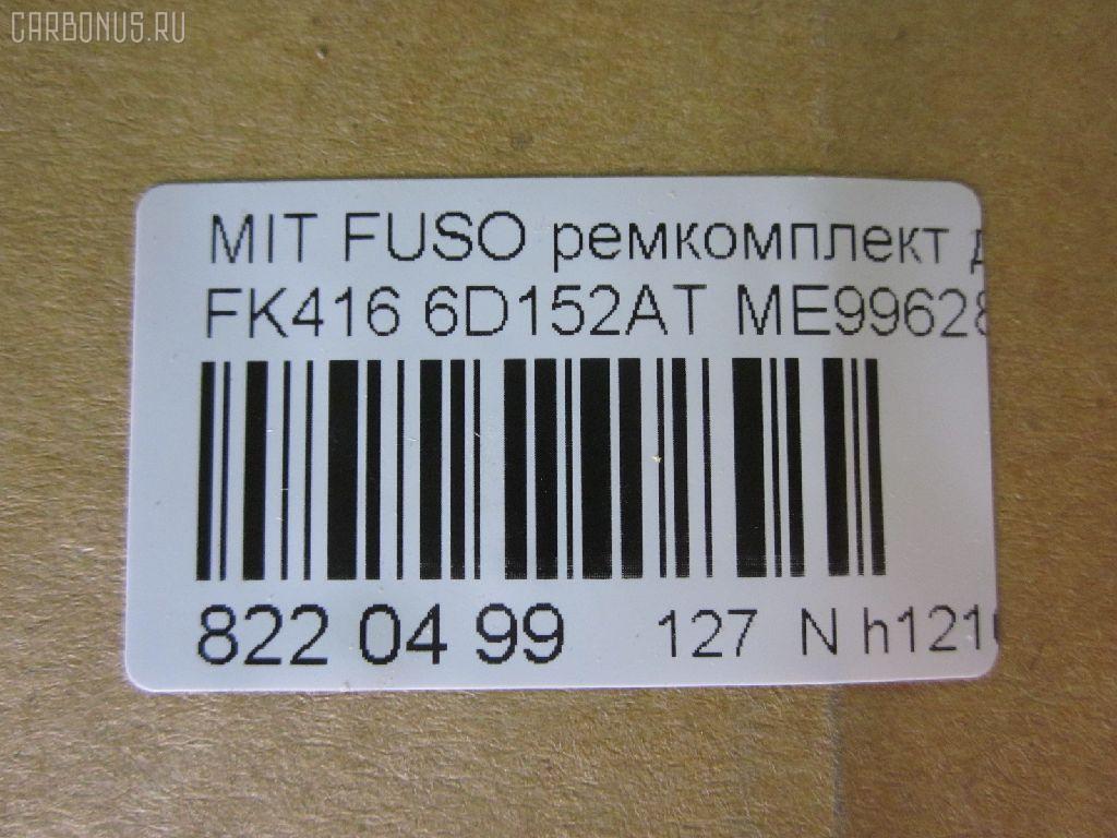 Ремкомплект ДВС MITSUBISHI FUSO FK416 6D152AT Фото 2