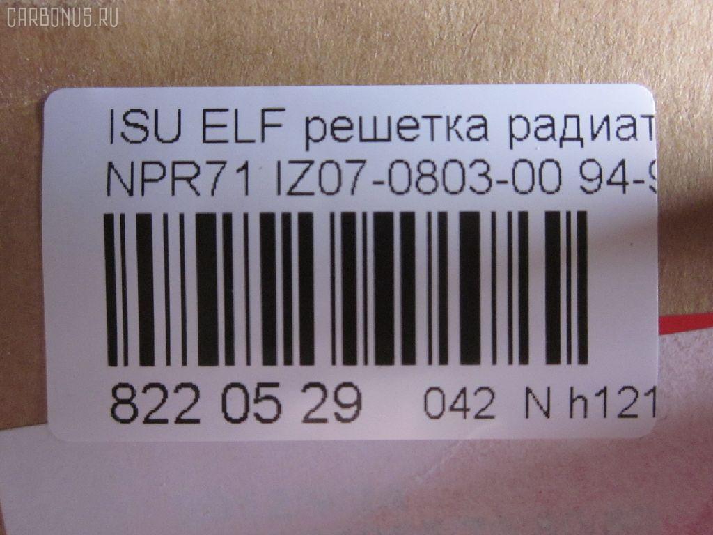 Решетка радиатора ISUZU ELF NPR71 Фото 3