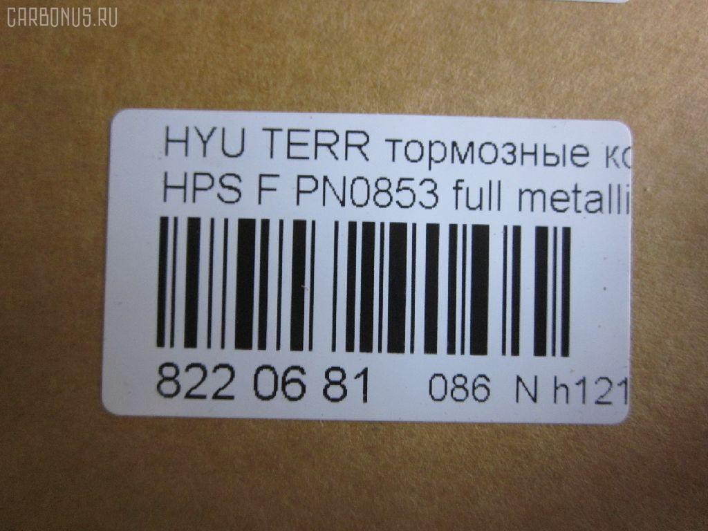 Тормозные колодки HYUNDAI TERRACAN HP Фото 2