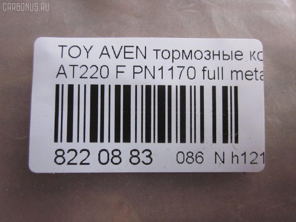 Тормозные колодки TOYOTA AVENSIS AT220 Фото 2