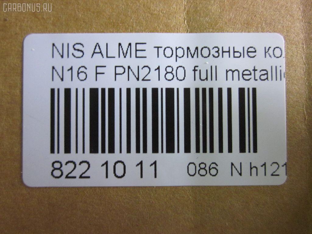 Тормозные колодки NISSAN ALMERA N16 Фото 2