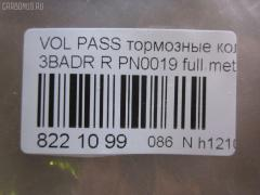 Тормозные колодки VAG TADASHI TD-086-0019 на Volkswagen Passat 3BADR Фото 12