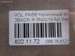 Тормозные колодки VAG TADASHI TD-086-0019 на Volkswagen Passat 3BADR Фото 13
