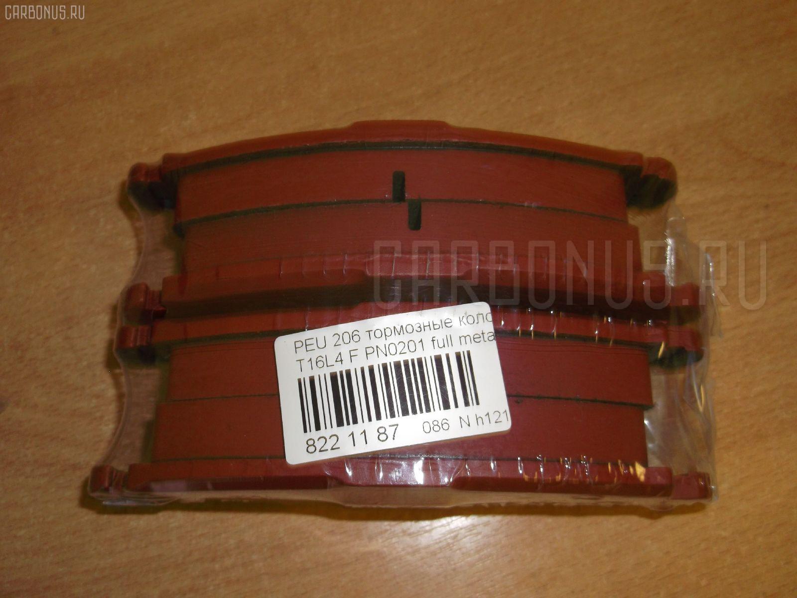 Тормозные колодки PEUGEOT 206 2AHFX HFX-TU1JP Фото 3