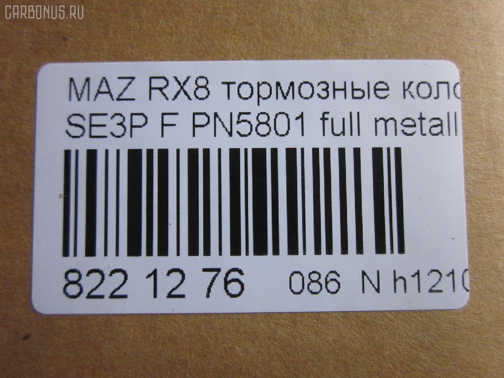 Тормозные колодки MAZDA RX-8 SE3P Фото 2