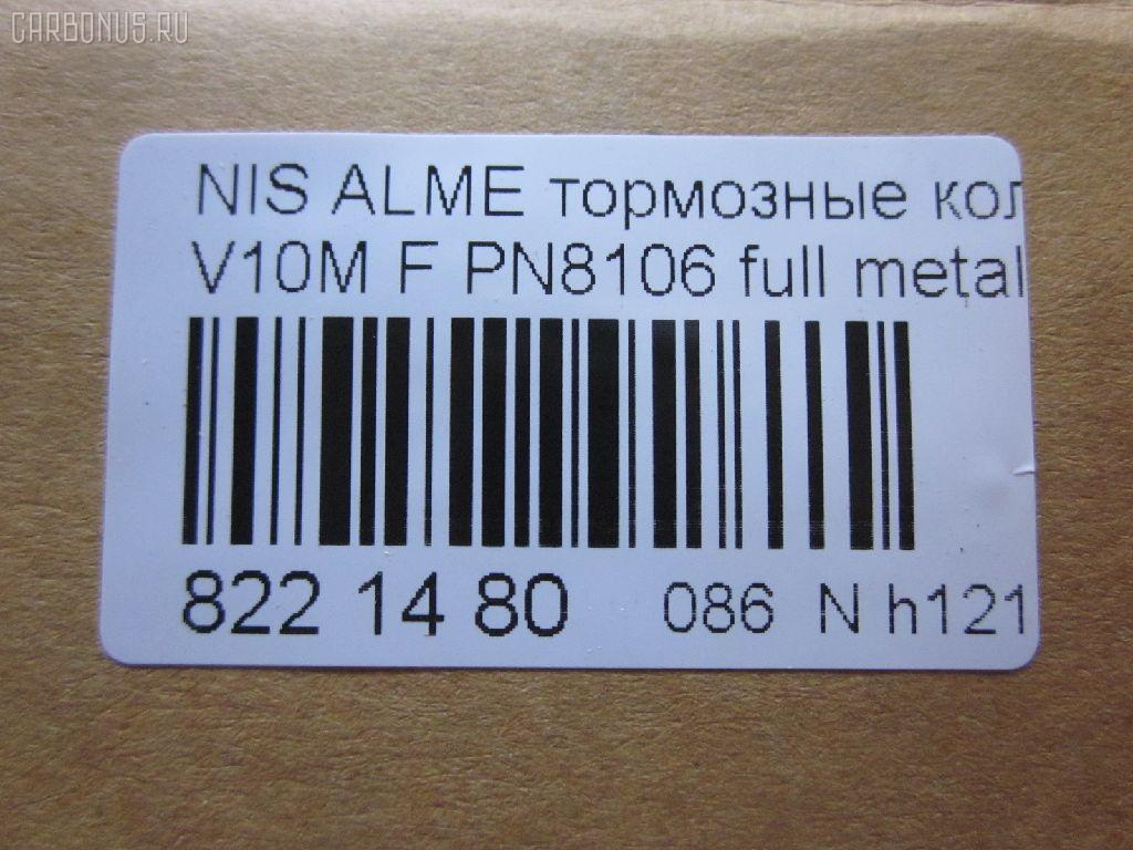 Тормозные колодки NISSAN ALMERA V10M Фото 2