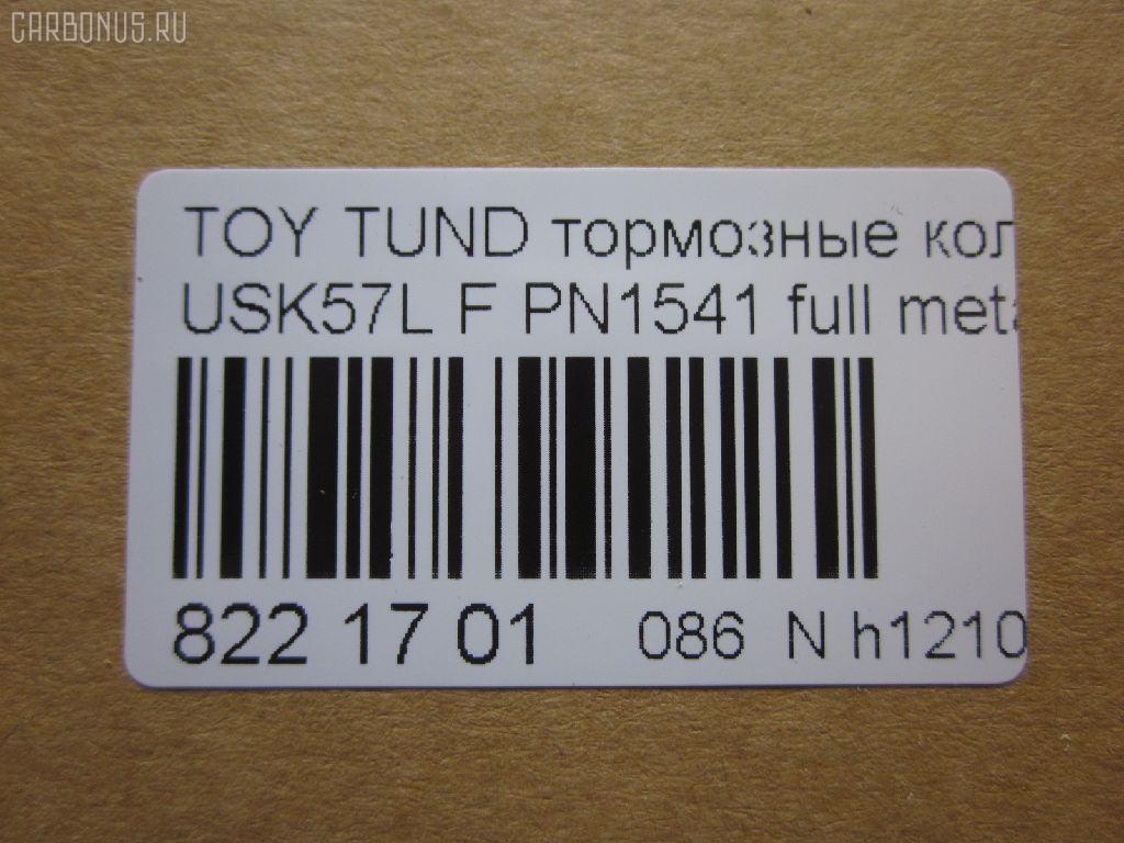 Тормозные колодки TOYOTA TUNDRA USK57L Фото 2
