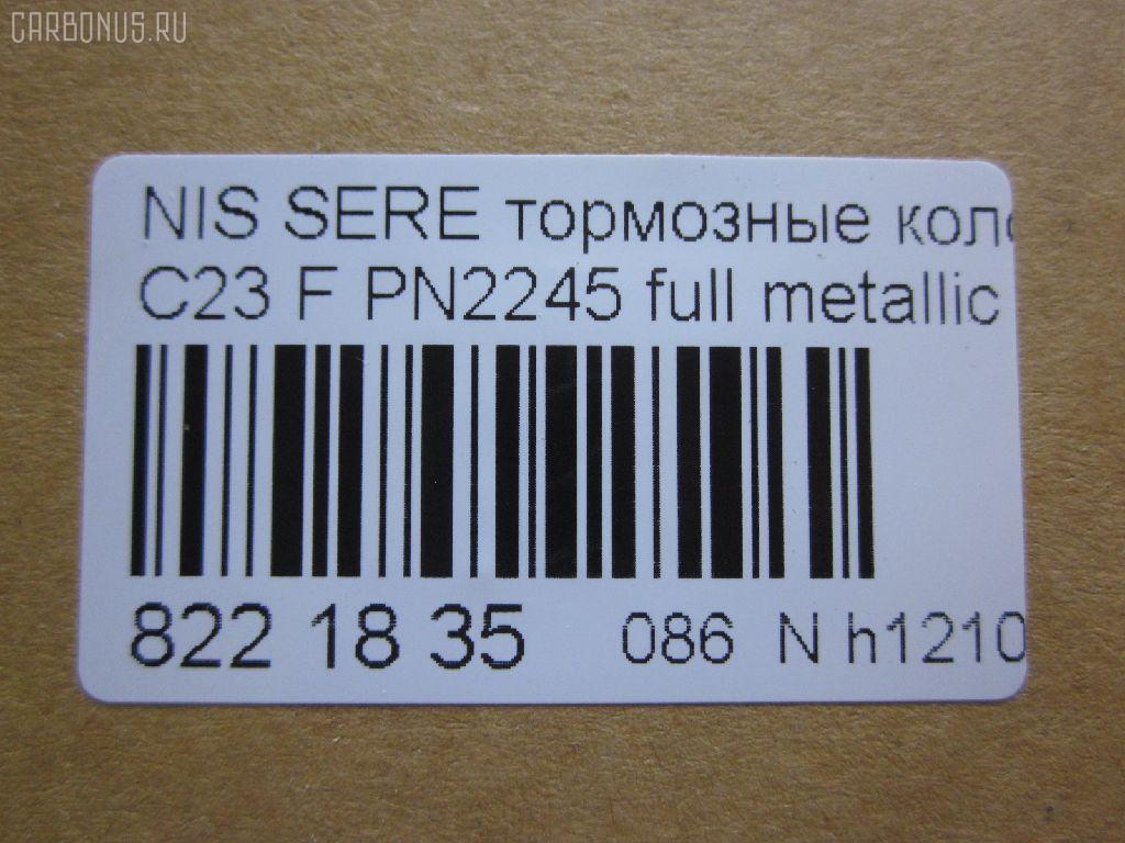 Тормозные колодки NISSAN VANETTE SERENA C23 Фото 2