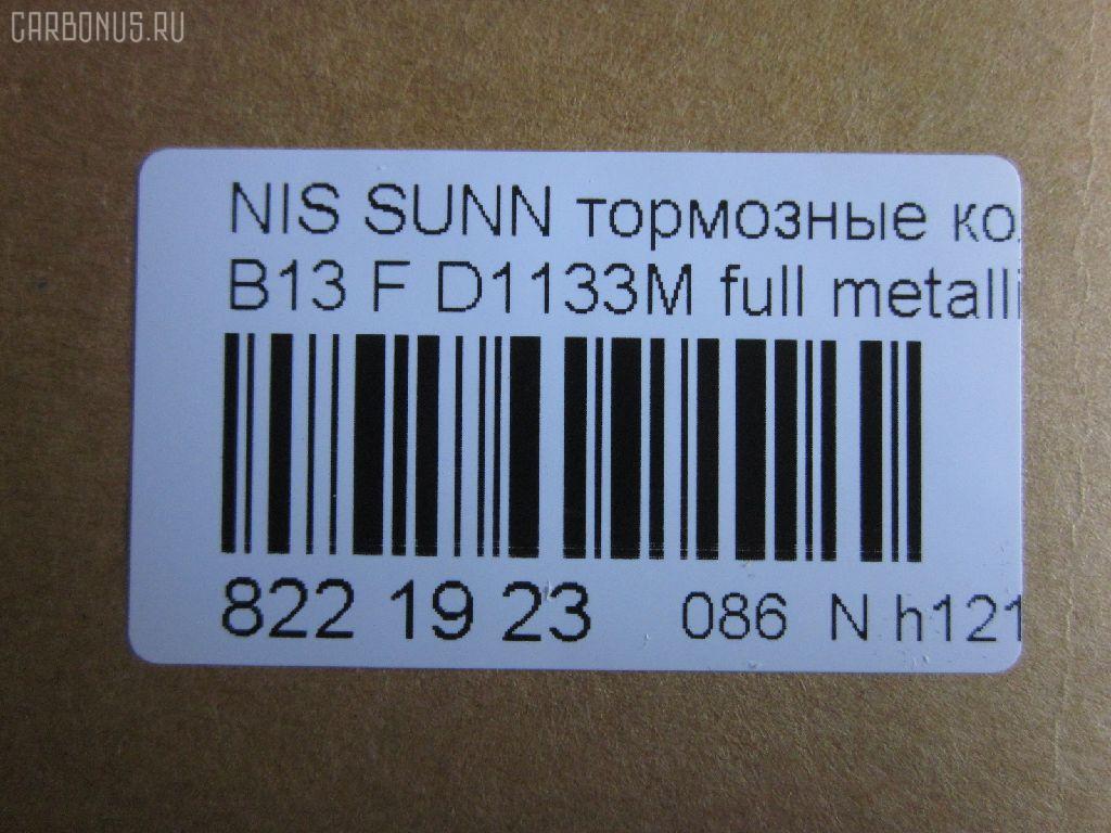 Тормозные колодки NISSAN SUNNY B13 Фото 2