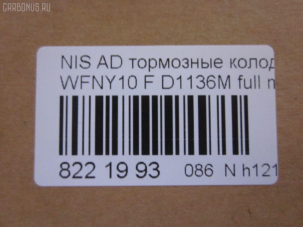Тормозные колодки NISSAN AD VAN WFNY10 Фото 2