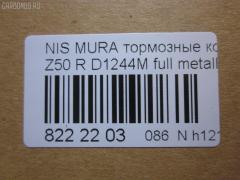 Тормозные колодки Nissan Murano PNZ50 Фото 2