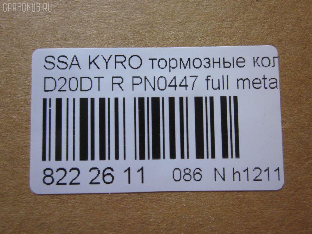 Тормозные колодки SSANGYONG KYRON DJ Фото 2