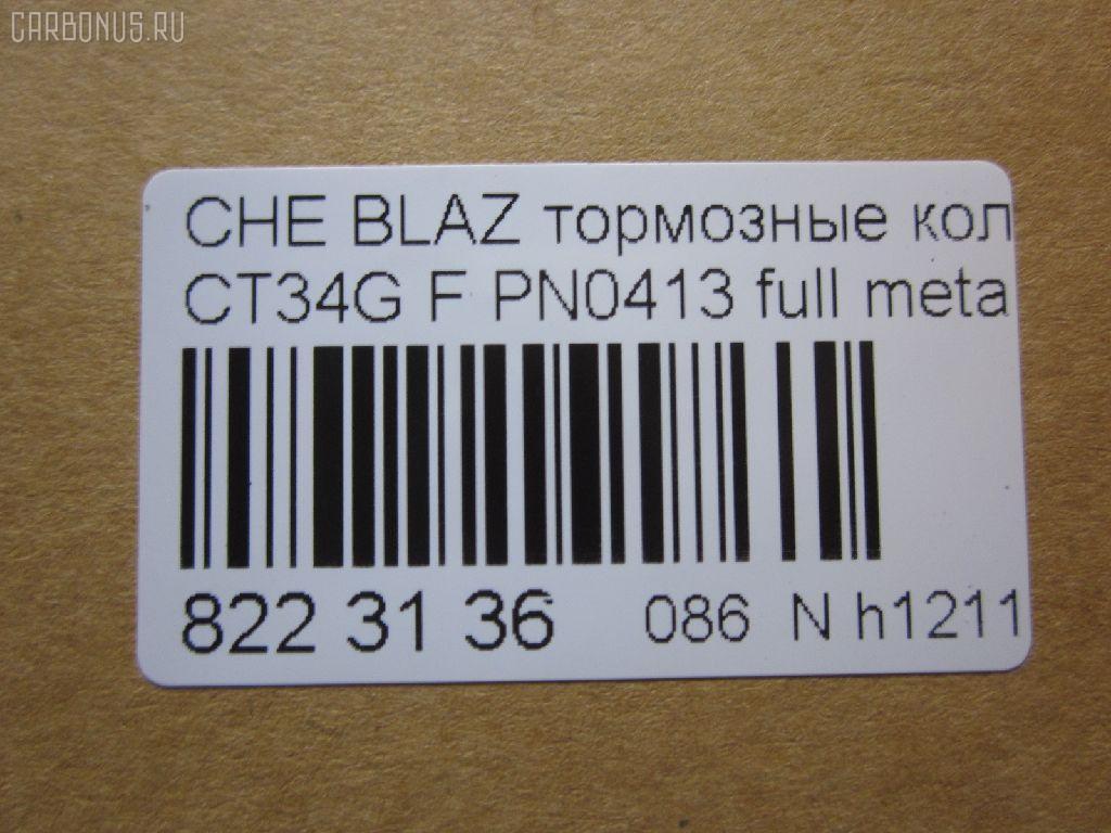 Тормозные колодки CHEVROLET BLAZER CT34G Фото 2