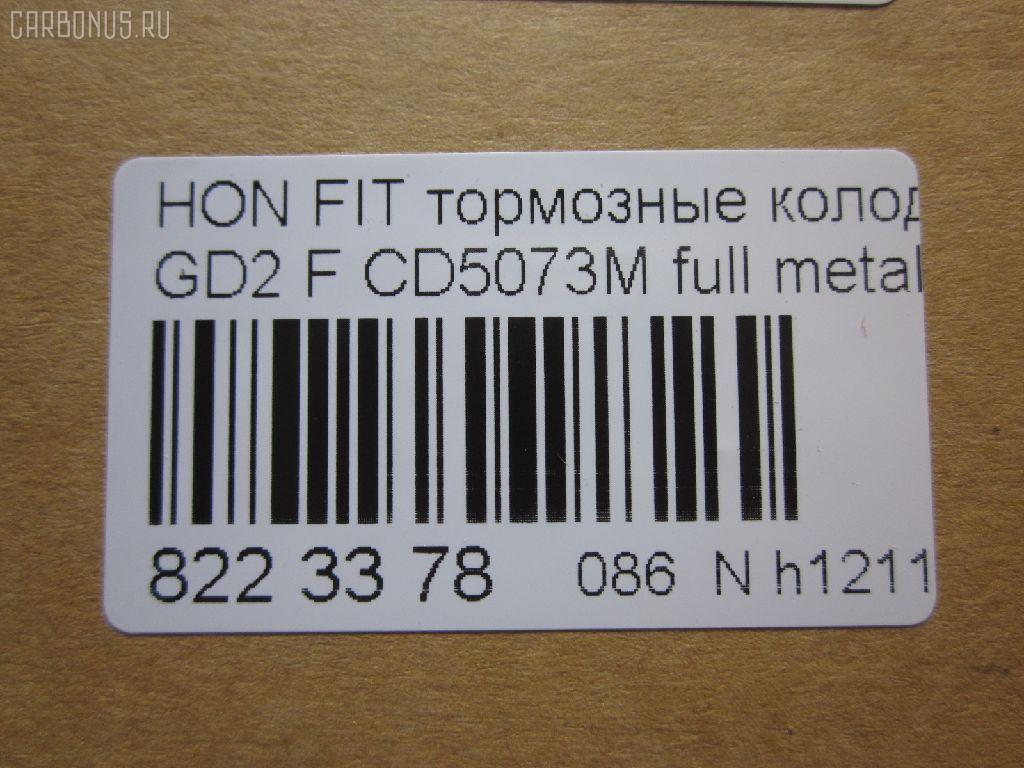 Тормозные колодки HONDA FIT GD2 Фото 2