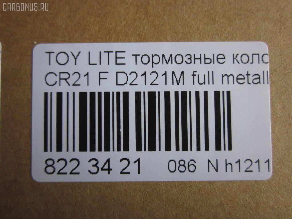 Тормозные колодки TOYOTA LITE ACE CR21 Фото 2