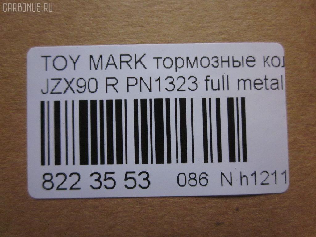 Тормозные колодки TOYOTA MARK II JZX90 Фото 2