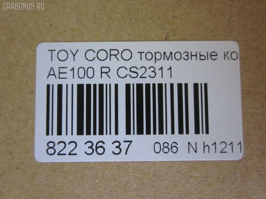 Тормозные колодки TOYOTA COROLLA AE100 Фото 2